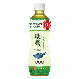 綾鷹 特選茶 500mlPET×24本 コカ・コーラ直送商品以外と 同梱不可 【D】【サイズE】
