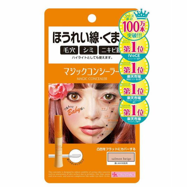 カリプソ マジックコンシーラー サーモンベージュコンシーラー 濃い目のお肌用 6g (定型外送料無料)