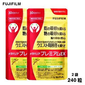 (2袋セット)(EX)メタバリアプレミアムEX 240粒 約30日分 (袋タイプ) (送料無料)(在庫限り)(RSL)