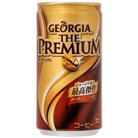 ジョージア ザ・プレミアム 185g缶×30本 コカ・コーラ直送商品以外と 同梱不可 【D】【サイズB】