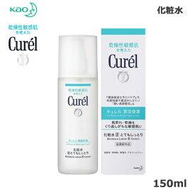 花王 キュレル 化粧水 III (とてもしっとり) 150ml