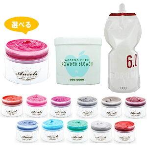 エンシェールズ カラーバター 200g各種 と サロン専売品 パウダーブリーチ(脱色剤)500g&(OX6%)2剤 大容量1200ml(パウチ)(part02)(送料無料) (RSL)