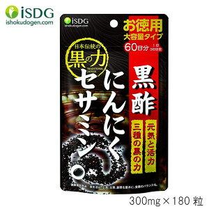 ISDG 黒酢にんにくセサミン 300mg×180粒 (ゆうパケット送料無料)