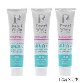 (3本セット)薬用 パール ホワイト プロ シャイン Pearl white Pro Shine 120g (医薬部外品)(送料無料)(RSL)