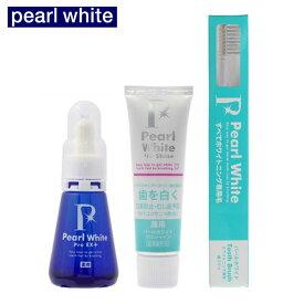 (3点セット) 薬用パール ホワイト Pro EXプラス1本+シャイン40g+ホワイトニング専用歯ブラシ セット (送料無料)(RSL)