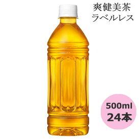 爽健美茶 ラベルレス 500mlPET×24本 コカ・コーラ直送商品以外と 同梱不可 【D】【サイズE】