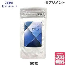 ゼロキャロ 60粒入 サプリメント (ゆうパケット送料無料)