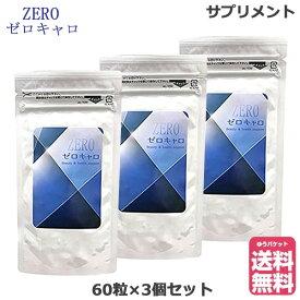 (3個セット) ゼロキャロ 60粒入 サプリメント (ゆうパケット送料無料)