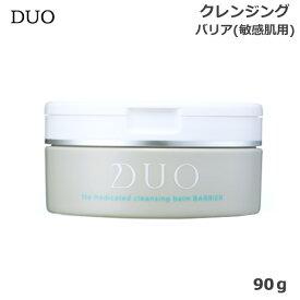 DUO ザ クレンジングバーム バリア 90g メイク落とし (送料無料)
