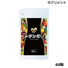 メタシボリ サプリメント (ゆうパケット送料無料)