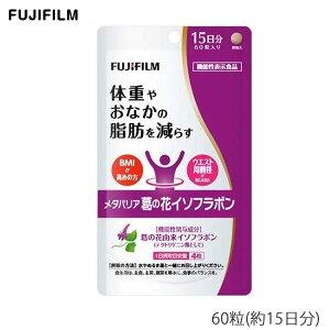 メタバリア 葛の花イソフラボン 60粒(15日分)(RSL)