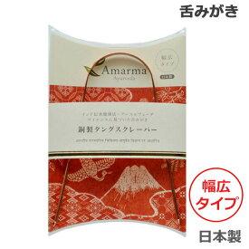 アマルマ 銅製 タングスクレーパー 日本製 舌みがき (ゆうパケット送料無料)