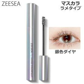 ZEESEA(ズーシー) ダイヤモンドシリーズ カラーマスカラ 銀色ダイヤ