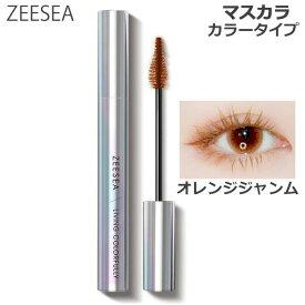 ZEESEA(ズーシー) ダイヤモンドシリーズ カラーマスカラ オレンジジャンム