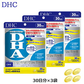(3袋セット)DHC DHA(30日分) サプリメント(ゆうパケット送料無料)