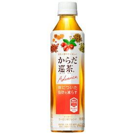 からだ巡茶 Advance 410mlPET×24本 コカ・コーラ直送商品以外と 同梱不可 【D】【サイズE】【TIME】【stm】
