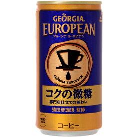 ジョージア ヨーロピアンコクの微糖 185g缶×30本 コカ・コーラ直送商品以外と 同梱不可 【D】【サイズB】