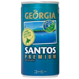 ジョージア サントスプレミアム 185g缶×30本 コカ・コーラ直送商品以外と 同梱不可 【D】【サイズB】