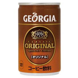 ジョージア オリジナル 160g缶×30本 コカ・コーラ直送商品以外と 同梱不可 【D】【サイズA】