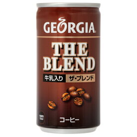 ジョージア ザ・ブレンド 185g缶×30本 コカ・コーラ直送商品以外と 同梱不可 【D】【サイズB】