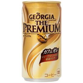 ジョージア ザ・プレミアムカフェオレ 185g缶×30本 コカ・コーラ直送商品以外と 同梱不可 【D】【サイズB】