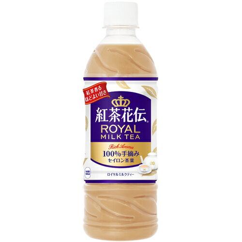 紅茶花伝 ロイヤルミルクティー 500mlPET×24本 コカ・コーラ直送商品以外と 同梱不可 【D】【サイズE】