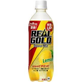 リアルゴールド フレーバーミックスレモン 490mlPET×24本 コカ・コーラ直送商品以外と 同梱不可 【D】【サイズE】