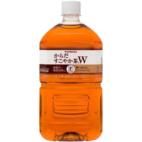 からだすこやか茶W 1050mlPET×12本 コカ・コーラ直送商品以外と 同梱不可 【D】【サイズE】【TIME】【stm】