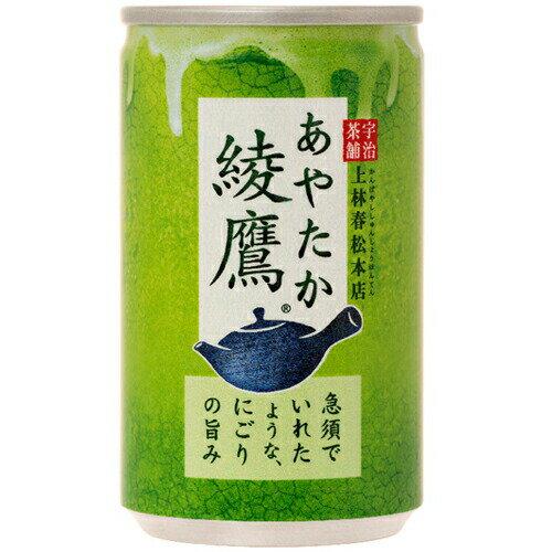 綾鷹 160g缶×30本 コカ・コーラ直送商品以外と 同梱不可 【D】【サイズA】