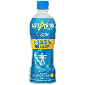 アクエリアス S-Body 500mlPET×24本 エスボディ コカ・コーラ直送商品以外と 同梱一切不可 【D】【サイズE】