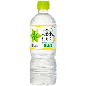 い・ろ・は・す 天然水にれもん 555mlPET×24本 コカ・コーラ直送商品以外と 同梱不可 【D】【サイズE】