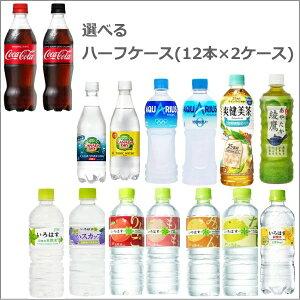 (選べる2ケース)コカ・コーラハーフケース各種500ml-600ml (24本) 同梱不可 (送料無料)九州・沖縄・離島除く