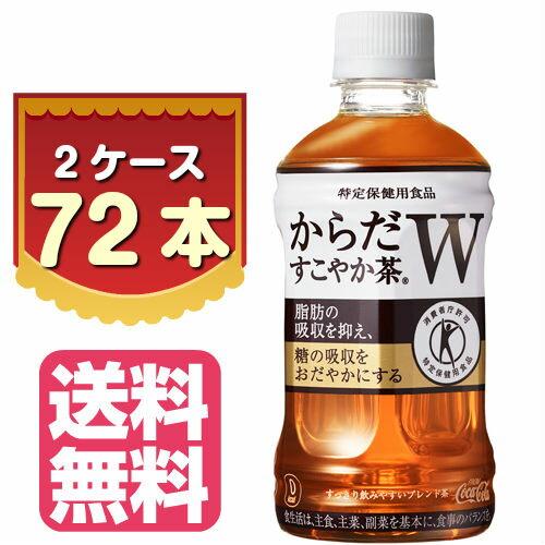 【3ケース】 からだすこやか茶W 350mlPET×24本×3 コカ・コーラ直送 同梱不可 【D】【サイズ単品】(送料無料 九州・沖縄・離島を除く)