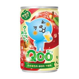 ミニッツメイド Qoo(クー) りんご 160g缶×30本 コカ・コーラ直送商品以外と 同梱不可 【D】【サイズA】