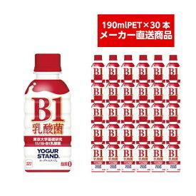 ヨーグルスタンド B1乳酸菌 190mlPET×30本 コカ・コーラ直送商品以外と 同梱不可 【D】【サイズC】