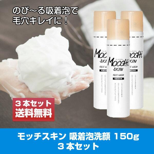 【3本セット】ジェイ・ウォーカー モッチスキン 吸着泡洗顔 150g (送料無料)