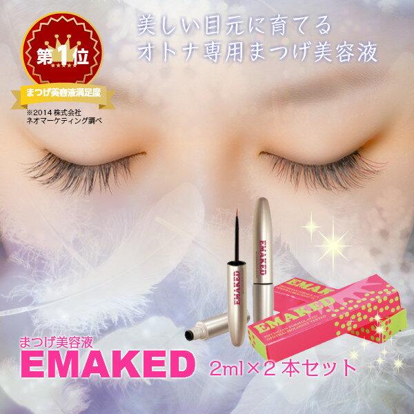 (2本セット)水橋保寿堂製薬 EMAKED (エマーキット) まつげ美容液 (ゆうパケット)