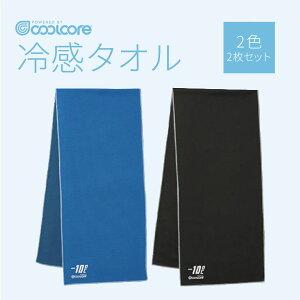 クールコアタオル 2枚セット(ブラック・ブルー)暑さ対策 クールタオル 冷たい タオル 使えば分かる ひんやり タオル 夏用タオル 冷感タオル スポーツタオル 気化熱 濡らして使う 接触冷
