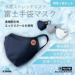 富士手袋マスク