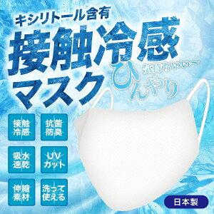キシリトールマスク 日本製 キシリトール含有 冷却 マスク 日本 製 接触冷感 抗菌防臭 吸水速乾 UVカット 伸縮素材 洗って使える 夏用マスク 夏マスク クール 涼しい 布マスク 涼感 冷却 冷