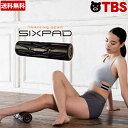 SIXPAD パワーローラーエス / 送料無料 MTG SIXPAD Power Roller S ストレッチ コンパクト フィットネス シックスパ…