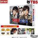 【ポイント10倍!送料無料】【TBSオリジナル特典付き Blu-ray BOX 】 MIU404 / ディレクターズカット版 / Blu-ray B…