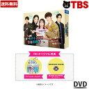 【ポイント10倍!送料無料】 / オー!マイ・ボス!恋は別冊で / DVD-BOX (TBSオリジナル特典・6枚組) / 上白石萌音…