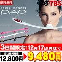PAO パオ フェイシャルフィットネス / 送料無料 MTG フェイス トレーニング 表情筋 顔 たるみ 器具 引き締め フェイ…