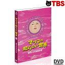 【DVD】マツコの知らない世界 −極めすぎた女たち篇−/ マツコ・デラックス出演 マツコ 知らない世界【TBSショッピン…
