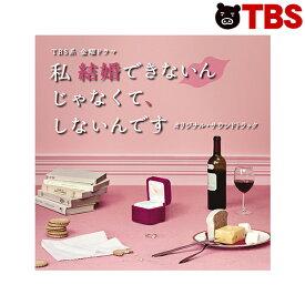 私結婚できないんじゃなくて、しないんです/オリジナル・サウンドトラック/中谷美紀 藤木直人 徳井義実【TBSショッピング】
