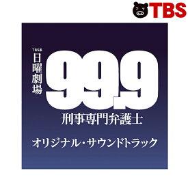 99.9 刑事専門弁護士/オリジナル・サウンドトラック/CD/松本潤主演【TBSショッピング】