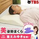 美姿勢まくら / 枕 まくら 快眠 低反発 低反発枕 低め 低い 横向き ピロー 低反発まくら 寝具 姿勢 寝姿勢 肩 首 肩…