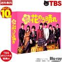 【ポイント10倍!送料無料】【TBSオリジナル特典 Blu-ray BOX】 花のち晴れ 〜 花男 Next Season 〜 / Blu-ray BOX …