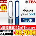 ダイソン dyson ピュアクール Pure Cool TP00 / 送料無料 扇風機 空気清浄機 フィルター サーキュレーター ホワイト …
